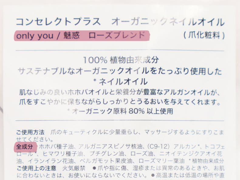 CON'CELECT+ オーガニックネイルオイル only you/魅惑